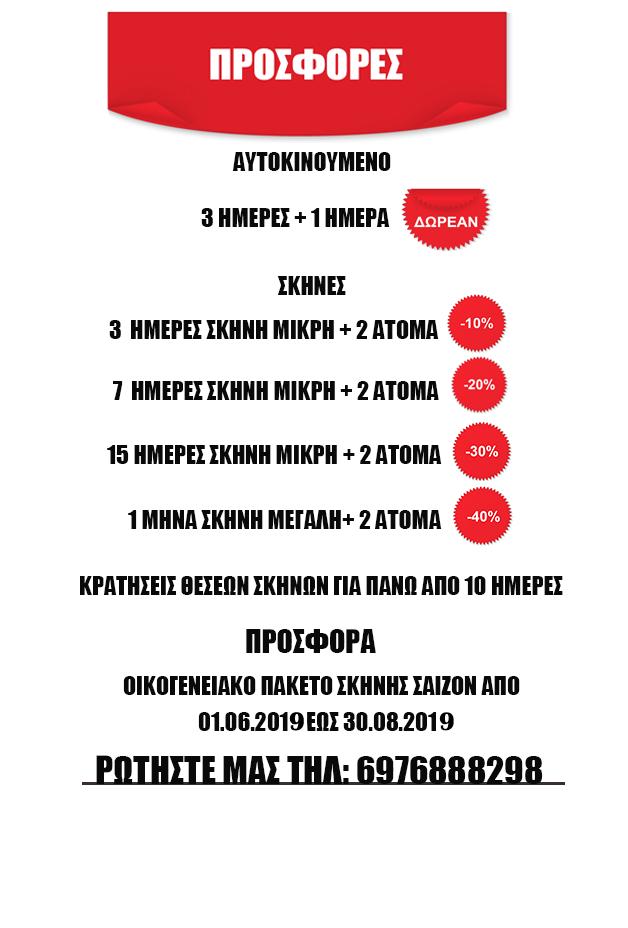 camping-possidi-prosfora-2